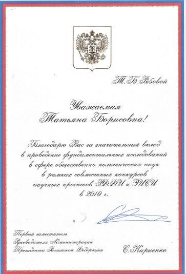 Riabova T.B. RFFI EISI 2019